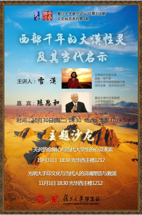 """雪漠做客复旦大学""""星空讲坛""""——西部千年的大漠性灵及其当代启示 - 雪漠 -"""