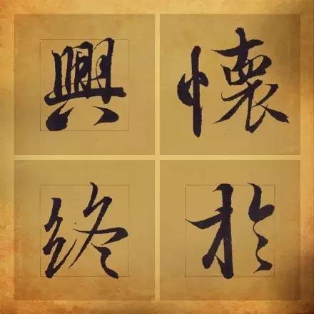 远字的笔画-从王羲之对于笔划并没有什么限定,只要能够表达情性,一概可以用的